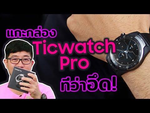 แกะกล่อง Ticwatch รุ่น Pro ที่เค้าว่าแบตอึด! - วันที่ 10 Sep 2018