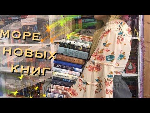 КНИЖНЫЕ ПОКУПКИ / Первые книги 2020 года