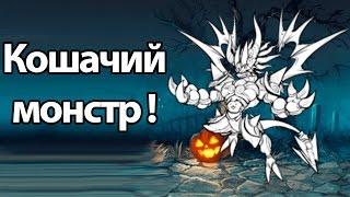 Кошачий МОНСТР ! ( Battle Cats )