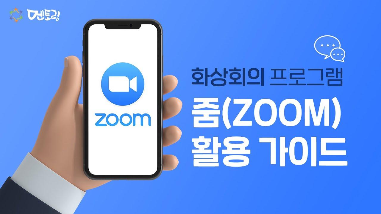 [멘토링] 비대면 멘토링을 위한 줌(ZOOM) 활용 가이드