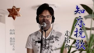 知床挽歌 / 走裕介 cover by Shin