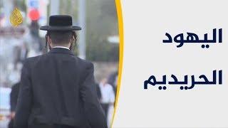 من هم اليهود الحرِيديم؟ 🇵🇸