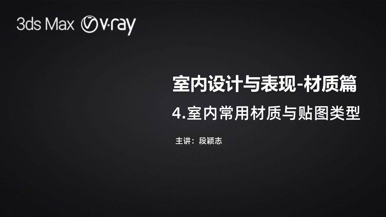 3DsMax & V-Ray-材质-中级 4 - 室内常用材质与贴图类型