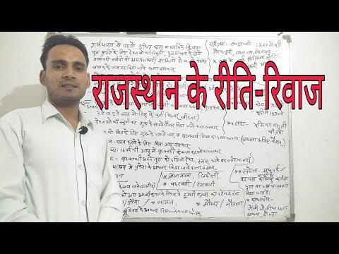 Rajasthan Gk #राजस्थान के रीति रिवाज # video in hindi, Rajasthan police free Coaching  classes