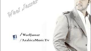 Wael Jassar - Allah 3al Hob|وائل جسار-الله عالحب