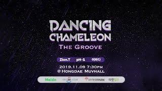 [Teaser 2] Dancing Chameleon: …