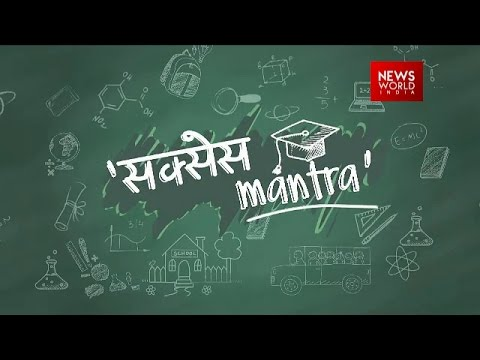 Success Mantra: How To Prepare For Civil Service Exams