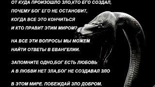 Откуда в мире зло почему Бог не уничтожил сатану(Почему мир полон зла,откуда оно произошло,почему Бог его не останавливает,когда все это кончится...на все..., 2014-11-04T23:09:55.000Z)