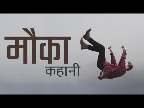 🔥 Motivational Story in Hindi - Opportunity