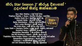 Udara Kaushalya all songs | හිරු Star Season 2' කිරුළ දිනාගත් 'උදාරගේ සින්දු ඔක්කොම එක දිගට අහන්න
