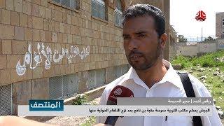 الجيش يسلم مكتب التربية مدرسة عقبة بن نافع بعد نزع الألغام الحوثية منها