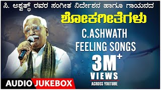 C. Ashwath-Feeling Songs | Jukebox | N. S.Lakshminarayana Bhatt,K. S. Narasimha Swamy | Kannada Folk