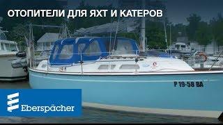Отопитель Eberspaecher для яхт, катеров, лодок. Тепло и сухо - в любых условиях!