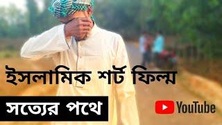 সত্যের পথে   ইসলামিক শর্ট ফিল্ম   Sotter Pothe   Islamic Short Film  by Singer Hadayet   দ্বীনের পথে