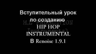 Урок по созданию rap hip-hop instrumental (минуса) в Renoise .flv