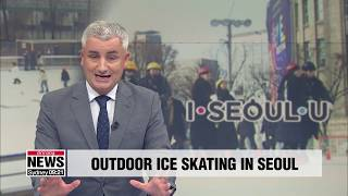 ARIRANG NEWS: OUTDOOR ICE SKATING IN SEOUL
