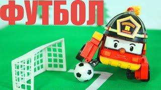 Мультфильмы про машинки. Футбол. Робокары играют против команды машинок. Развивающие мультики