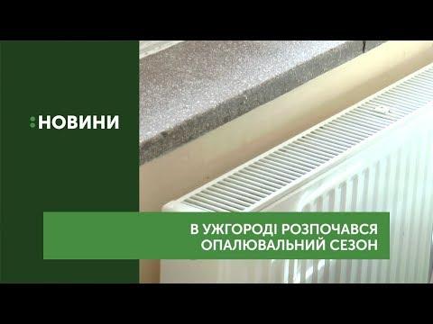 Опалювальний сезон розпочався в Ужгороді сьогодні