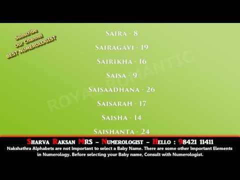 GIRL BABY NAME STARTING WITH SAI 6 - MAHA LAKSHMI SARASWATHI GAYATHRI PARVATHI NAME  9842111411