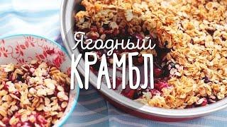 Ягодный крамбл | Рецепт завтрака