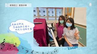 Publication Date: 2020-06-24 | Video Title: 一年級zoom 開心大合唱