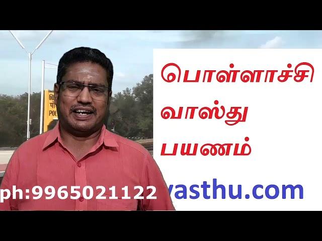 Vastu Shastra Consultants in Pollachi,Vastu Consultant in Pollachi,பொள்ளாச்சி வாஸ்து,Vastu Pollachi,
