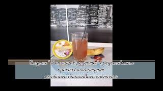 """Простейший рецепт лечебного бананового коктейля от студии """"Домашние рецепты"""""""