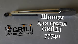 Щипцы для гриля GRILLI 77740. Обзор щипцов для гриля GRILLI