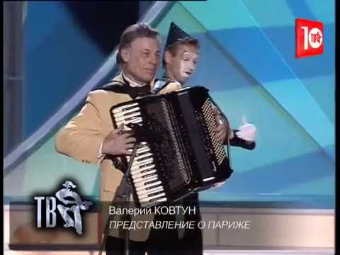 Валерий КОВТУН и Алла БАЯНОВА.
