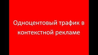 Одноцентовая контекстная реклама Яндекс Директ и Google AdWords
