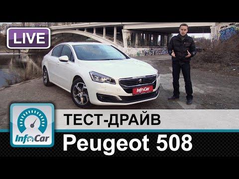 Peugeot 508 1 покоління (рестайлінг) Седан