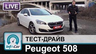 peugeot 508 - тест-драйв InfoCar.ua (Пежо 508)