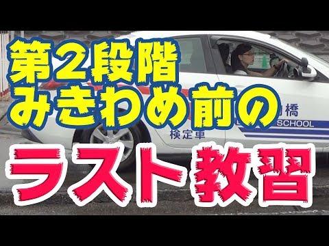 第27回OS☆U高橋萌の免許をとろうみきわめ前最後の教習