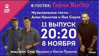 """Шоу """"Ночной Контакт"""" сезон 2 выпуск 11 (в гостях Гарик Burito)"""
