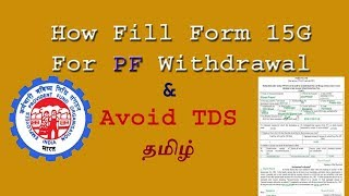 How to Fill Form 15G For PF Withdrawal & Avoid TDS(Tax Deducted at Source) in Tamil