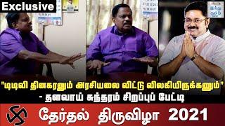 exclusive-kanyakumari-admk-candidate-thalavai-sundaram-interview-tn-election-2021-ttv-dhinkaran-hindu-tamil-thisai
