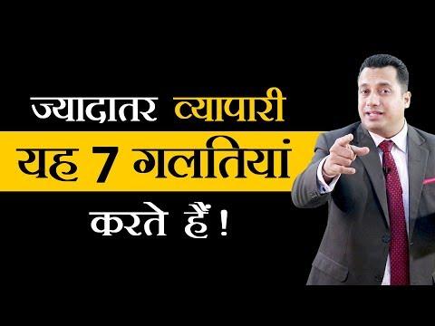 ज्यादातर व्यापारी यह 7 गलतियां करते हैं ! | Dr Vivek Bindra
