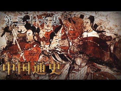 第三十六集:北魏孝文帝改革【中国通史 | China History】