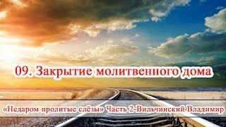 """09. """"Закрытие молитвенного дома"""" - 1 книга Вильчинского В """"Недаром пролитые слёзы"""" Часть 2"""