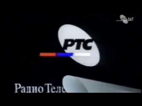 RTS - Radio Televizija Srbije (1996.)