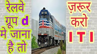 railway group D 2017 vacancy 2017 Video