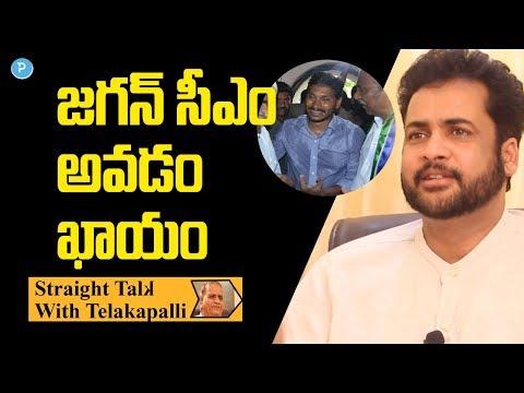 YS Jagan will become AP CM says Actor Sivaji || Straight Talk with Telakapalli