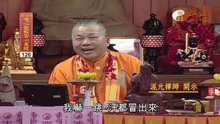 【唯心聖教安心真經120】| WXTV唯心電視台