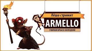 Стрим Armello: гнилая крыса Халецкий против королевства!
