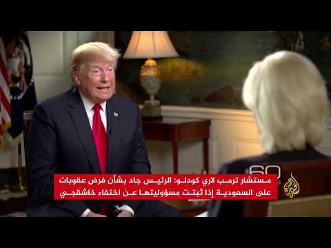 مستشار ترامب يؤكد جديته في معاقبة السعودية بشأن خاشقجي  - نشر قبل 13 ساعة