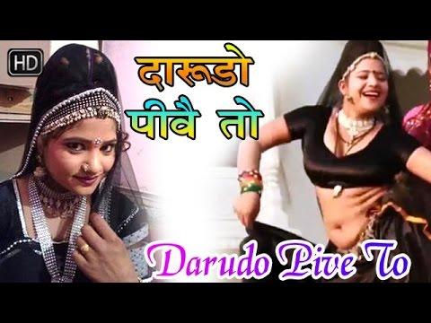 राजस्थानी सुपरहिट सांग 2016 - दारूड़ौ पीवे तो  - Darudo Pive To - राणी रंगीली  - Super Hit Songs 2016