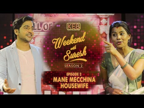 Weekend With Suresh | Mane Mecchina House Wife | KEB | S02E02