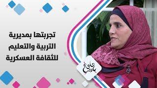 العميد المتقاعد لمياء العمري - تجربتها بمديرية التربية والتعليم للثقافة العسكرية