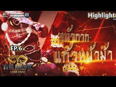 หน้ากากแก้วหน้าม้า | EP.6 | THE MASK LINE THAI