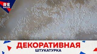 Супер ГЛЯНЦЕВАЯ Декоративная Штукатурка  Pietra Antica.